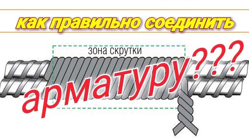Как правильно соединить арматуру? Прямое, угловое и т-образное. Технология монтажа арматуры.