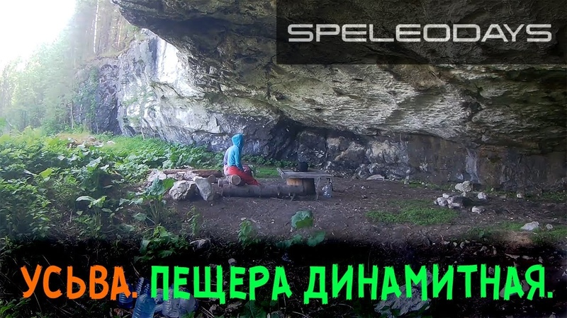 Усьва Пещера Динамитная