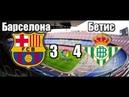 Барселона 3 : 4 Бетис ( Ла Лига, 12-й тур, 11.11. 2018 )