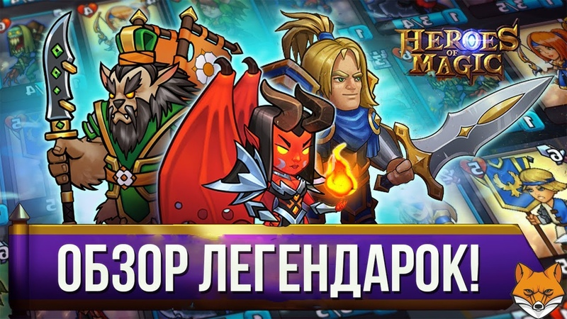 Heroes of magic:card battle RPG-Обзор легендарок(Паладин и Пророк)