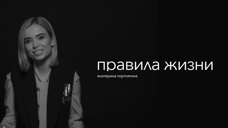 правила жизни   Екатерина Портнягина