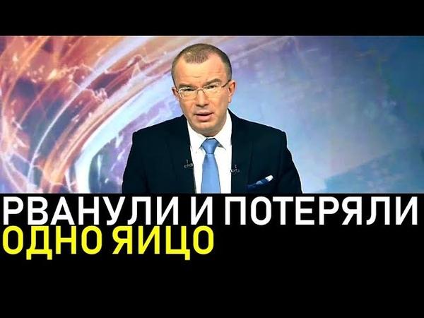 Юрий Пронько: РВАНУЛИ И ПОТЕРЯЛИ ОДНО ЯЙЦО 15.01.2019