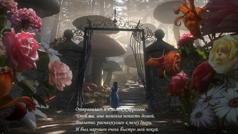 Виктория Ерух - Алиса в стране чудес