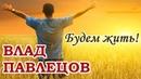 Влад ПАВЛЕЦОВ - Будем жить Multimedia Clipальбом Добрые песни для добрых людей