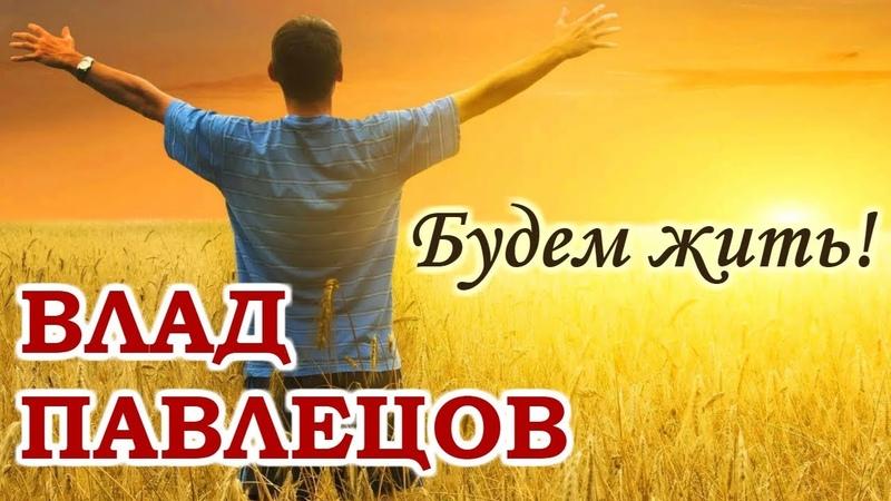 Влад ПАВЛЕЦОВ - Будем жить (Multimedia Clip)(альбом Добрые песни для добрых людей)