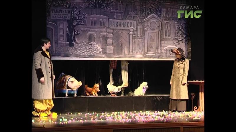 Чеховская Каштанка на сцене самарского театра кукол отмечает юбилей. Десять лет назад в конце марта состоялась премьера этого спектакля. Он до сих...