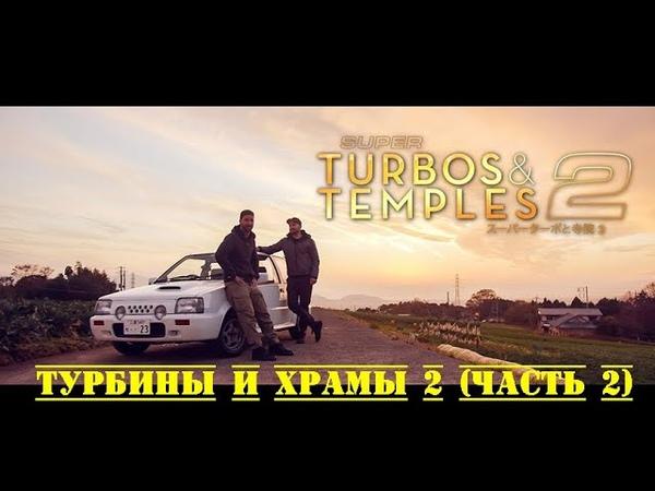 [4K] Турбины и храмы 2 (Часть 2) [BMIRussian]