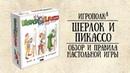 Шерлок и Пикассо Обзор и правила настольной игры