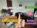 👻 Обычное утро Обзорка на комнату холостяка в лагере Сыроедов Абхазия Ухожу в сухой голод