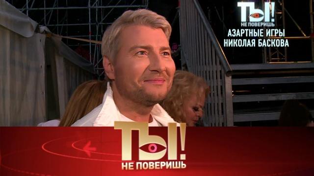 Азартные игры Николая Баскова, кома Валерия Гаркалина, звездные суды и новый роман Юлии Началовой