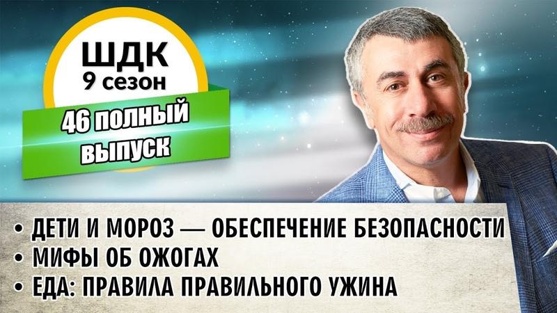 Школа доктора Комаровского 9 сезон 46 выпуск полный выпуск