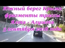 Южный берег Крыма, фрагменты трассы Ялта - Алушта 5 сентября 2018 года. Crimea Russia.