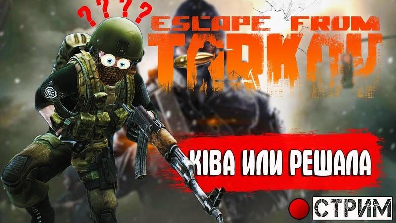 Escape From Tarkov ● Киба или Решала? ● EFT ● Побег из Тарков