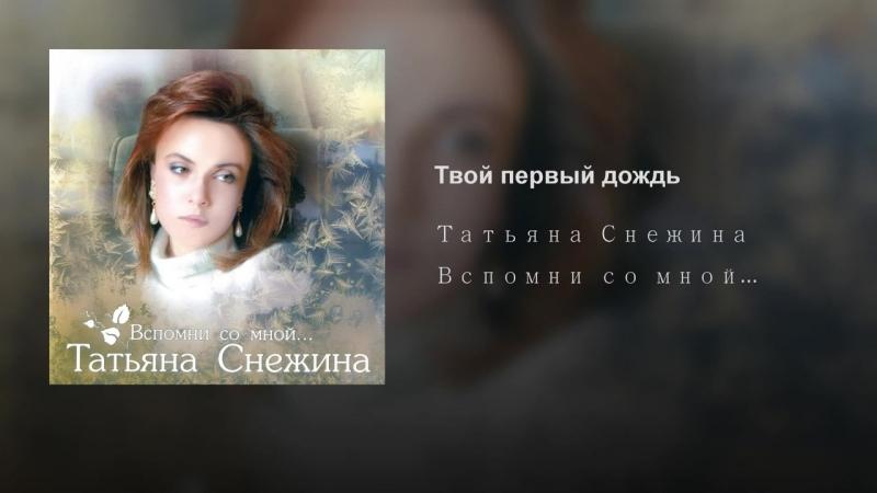 Татьяна Снежина -Твой первый дождь