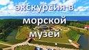 Морской музей Куршская Коса Литва Экскурсия обзор цены