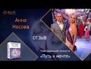 Анна Носова - Путь к мечте. Отзыв о игре 2 сентября 2018