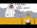 Это в России проблемы Вы на Саудовскую Аравию посмотрите