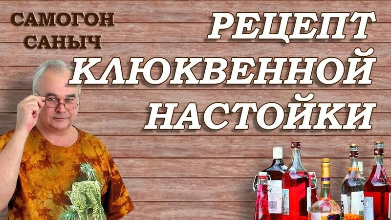 Как приготовить КЛЮКВЕННУЮ НАСТОЙКУ Рецепты настоек ФИШКА от Самогон Саныча
