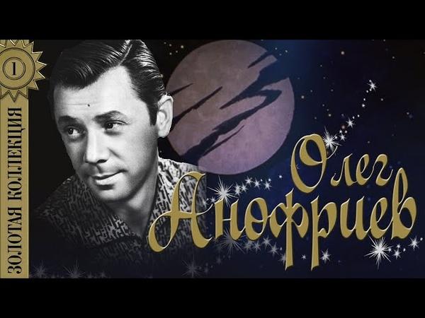 Олег Анофриев Золотая коллекция Лучшие песни Есть только миг