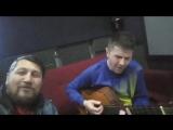 Спели с Гошей Барыкиным песню Чудо-остров )))
