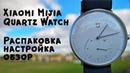 Xiaomi Mijia Quartz Smart Watch II10 причин моей ненависти