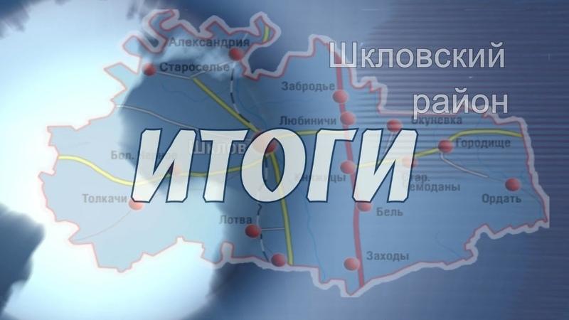 Шклов ТВ 09 11 2018 Выпуск уходящей недели