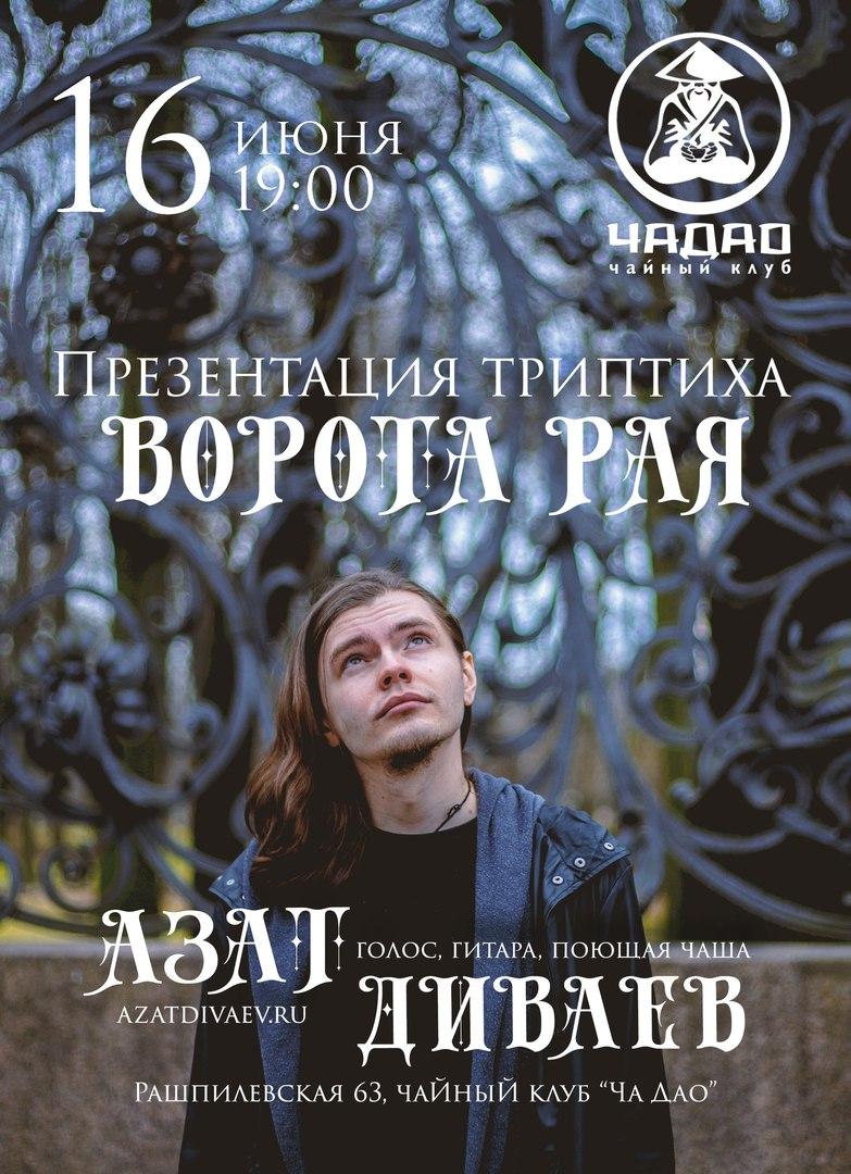 Афиша Краснодар 16.06 / Азат Диваев / Краснодар, ЧА ДАО