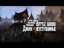 The Elder Scrolls Online Rape The Skeleton -BG (Sorties)