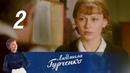 Людмила Гурченко. Серия 2 (2015) Биография, драма @ Русские сериалы