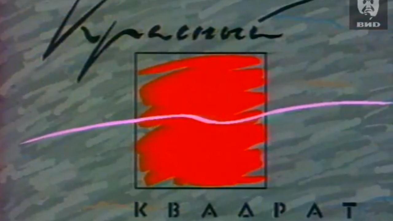 Красный квадрат (1-й канал Останкино, 23.01.1993). Фрагмент