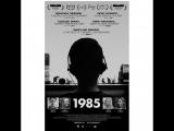 [rus sub] Официальный трейлер к фильму «1985» (2018)