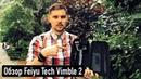 Обзор и распаковка электронного стабилизатора Feiyu Tech Vimble 2. Плюс и минусы. Примеры