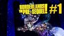 Допрос АФИНЫ НАЧАЛО ЭПОПЕИ Borderlands The Pre Sequel Прохождение 1