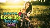 Альбом 2019 - Лучшие хиты. Русская коллекция Шансон 2019 !!!! лучший