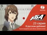 PERSONA 5 the Animation — 23 серия [фрагмент дубляжа]