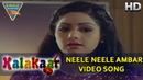 Kalakaar Movie || Neele Neele Ambar Video Song || Kunal Goswami, Sridevi, || Eagle Hindi Movies