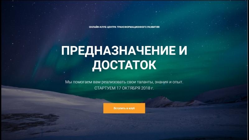 Открытая встреча онлайн-клуба Предназначение и Достаток, 10.10.2018, Дмитрий МЫСКИН, ЦТР