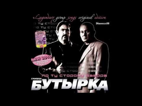 Butyrka - Vosdushyi sharik NEW 2010