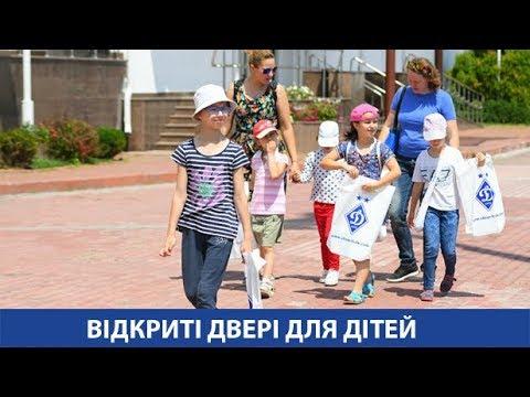 Динамівські двері відкриті для дітей, які потребують уваги