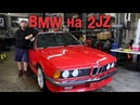 The Skid Factory BMW на 2JZ BMIRussian