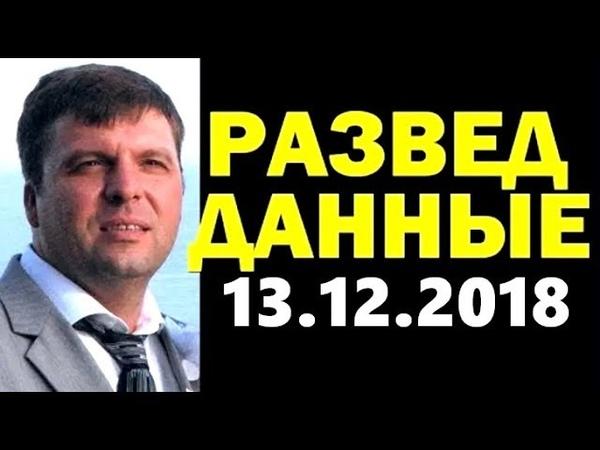 Сергей Будков разведданные 13.12.2018