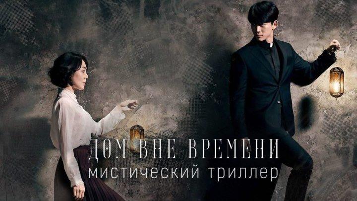 「FSG 404」Дом вне времени – полнометражный фильм (Корея)
