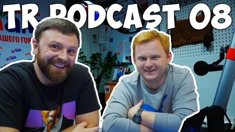 TR Podcast 08: Шипы Против Липучек / Дизелей больше не будет / BMW X7 / Автомошенники