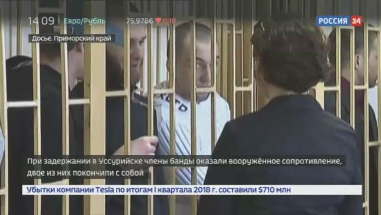 Новости на Россия 24 • От 8 до 25 лет колонии строгого режима: в Приморье вынесен приговор по делу жестокой банды