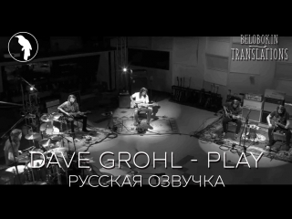 Dave Grohl - Play (рус. озвучка)