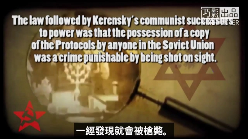 The History of The Protocols of The Learned Elders of Zion 《錫安博學長老議定書》的歷史