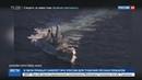 Новости на Россия 24 Впервые после холодной войны Британия отправит боевой корабль в Черное море
