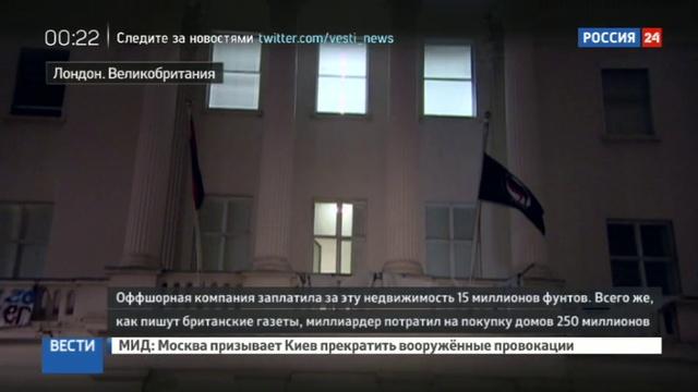Новости на Россия 24 • Британские активисты захватили особняк российского олигарха в Лондоне