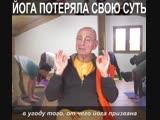 йога потеряла свою суть