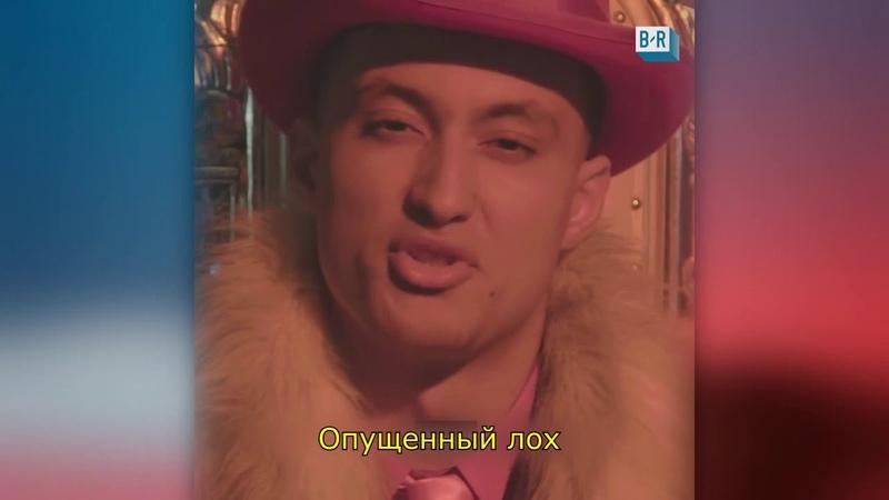 Дисс игрока Лейкерс Кайла Кузмы на Лонзо Болла [ Русские субтитры ] (B/R Sauce Awards)